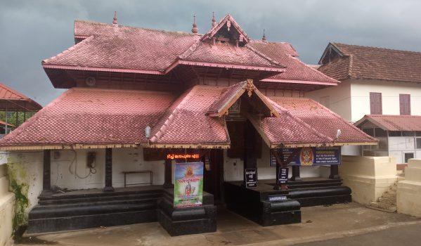 Front view of Ettumanoor Shiva Temple